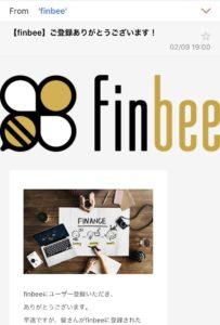finbeeのアカウント登録完了メール