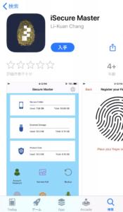 iSecre Master専用アプリのダウンロード