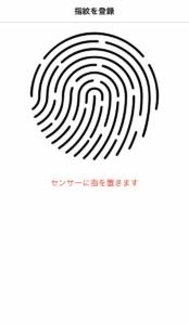 iSecre Masterの指紋登録画面