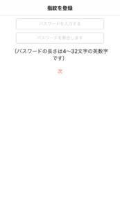 ユーザーパスワード登録画面