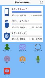 iPhoneデータバックアップの手順②