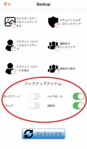 iSecure Masterのオートバックアップの設定方法③