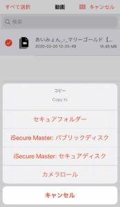 iSecure Masterデータ保存の流れ⑤