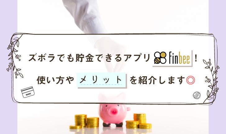 ズボラでも貯金できるアプリ『finbee』の使い方やメリットを紹介