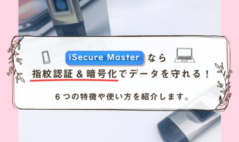 iSecure Masterの特徴や使い方を紹介します!