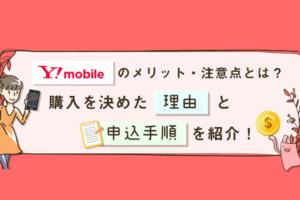Y!mobileのおすすめポイントと購入の流れを解説します!