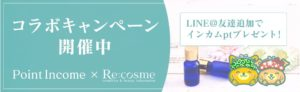 Re:cosmeキャンペーン