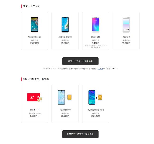 Y!mobileスマホSIM選択画面で購入する商品をクリックする