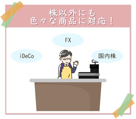 SBIネオモバイル証券では、様々なタイプの商品を取り扱っています!