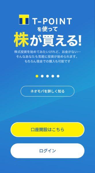 会員登録のトップ画面