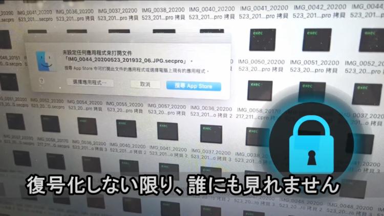 iPowerの暗号化は復号化しない限り誰にも見られない