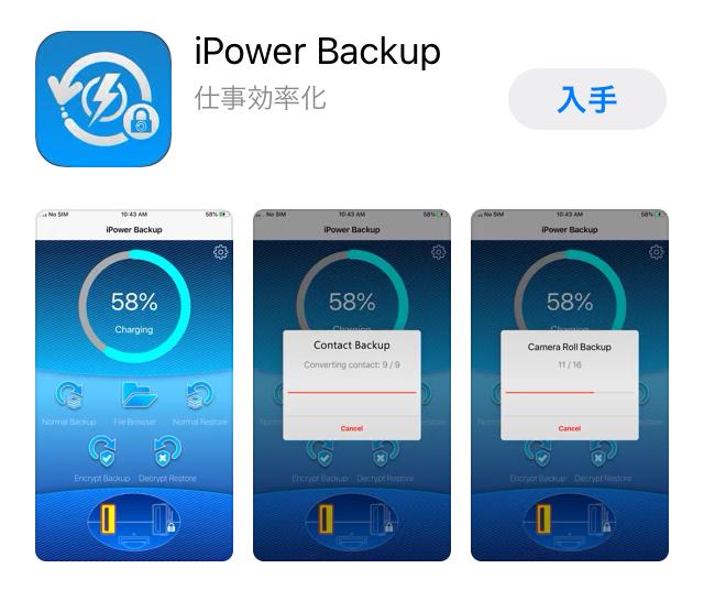 iPowerのアプリ