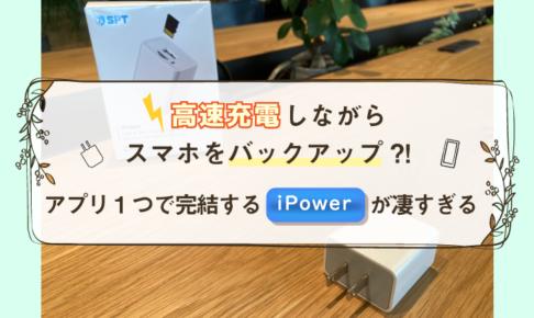 【世界初】iPowerは高速充電しながらスマホをバックアップ&暗号化!使い方や価格など徹底解説♪