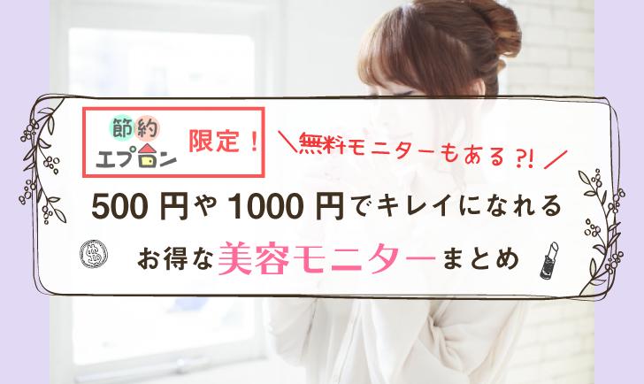 無料モニターも?!500円や1000円でキレイになれるお得な美容モニターまとめ【節約エプロン限定】